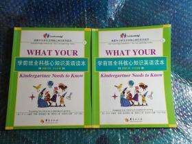 学前班全科核心知识英语读本(套装上下册)