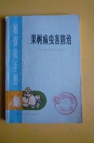 文革 植保员手册《果树病虫害防治》(浙江人民出版社)【彩图多张】