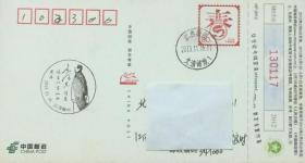 盖2013年11月16日江西赣州毛泽东同志诞生一百二十周年纪戳和江西赣州文清邮政日戳的邮资片。