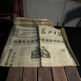老报纸:长江日报1971年1月10日 心贴在平下中农身上,根扎在群众之中——赞贺家坪区卫生院。全心全意为贫下中农服务,执行毛主席的医疗卫生路线(全2版)