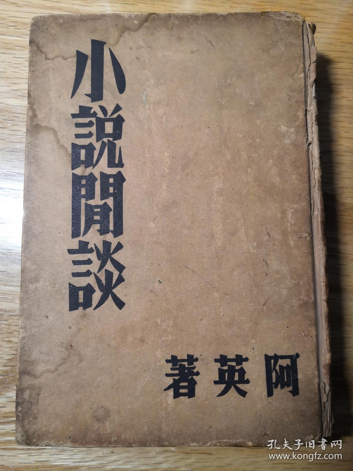 民国新文学 阿英(钱杏邨)  小说闲谈  上海良友图书印刷公司1936年初版