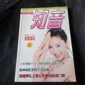知音 2012 7--12 夏季卷