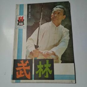 武林杂志 1984年第11期总第38期(8品16开64页目录参看书影)50665
