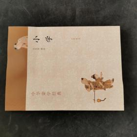 中華蒙學經典:小學