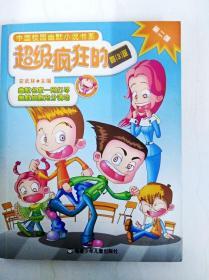 DR158659 中国校园幽默小说系列--超级疯狂的四(3)班