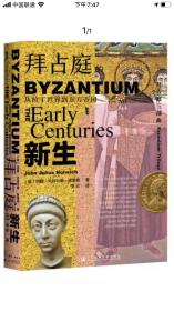 ??甲骨文丛书拜占庭的新生:从拉丁世界到东方帝国