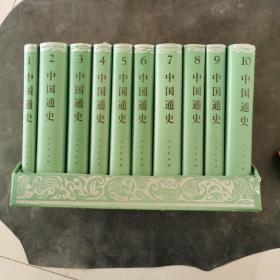 中国通史  10册   带盒