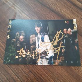 易烊千玺签名照