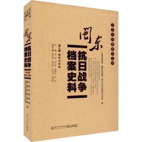 闽东抗日战争档案史料·第八辑