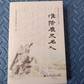 淮阴文史资料第二十四辑      淮阴历史名人