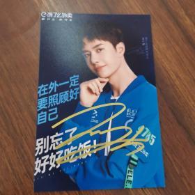 王一博签名照