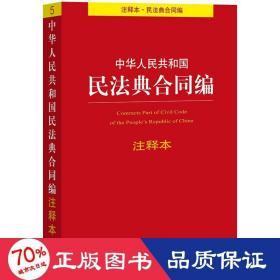 中华人民共和国民法典合同编注释本