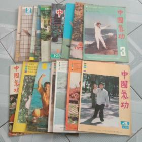 中国气功 1987年第1.3.4期,1988年第1.2.3.4.6期,1989年2.3.4.5.6期1990年第1.3期,1994年第12期共16本合售