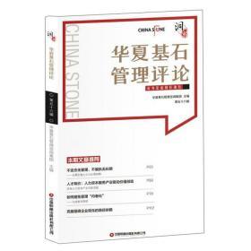 华夏基石管理评论(第五十六辑)