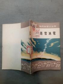 自然科学小丛书:雨雪冰雹(1版1印)