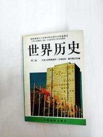 DR182668 世界历史·第二册--九年义务教育三年制、四年制初级中学试用课本