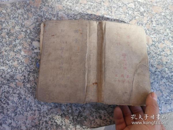 国音白话注学生词典