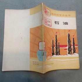 自然科学小丛书:石油( 1版1印)