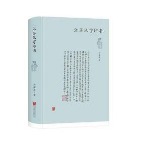江苏活字印书(明清两代江苏地区活字印书之大概) 江澄波