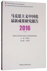 马克思主义中国化最新成果研究报告(2016)/中国社会科学院马克?