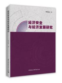经济安全与经济发展研究