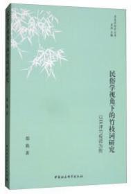 民俗学视角下的竹枝词研究 : 以京津竹枝词为例