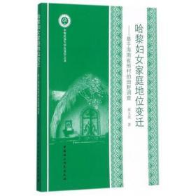 哈黎妇女家庭地位变迁——基于海南省邢村的田野调查