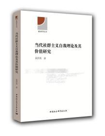 政治哲学丛书:当代社群主义自我理论及其价值研究