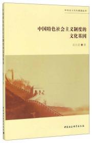 中国特色社会主义制度的文化基因/社会主义文化基因丛书