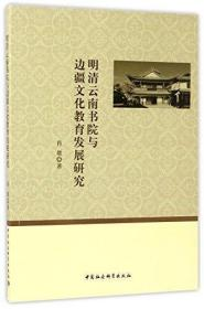 明清云南书院与边疆文化教育发展研究