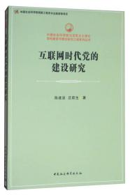 互联网时代党的建设研究/中国社会科学院马克思主义理论学科建设?