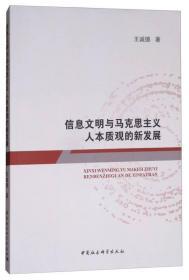 信息文明与马克思主义人本质观的新发展
