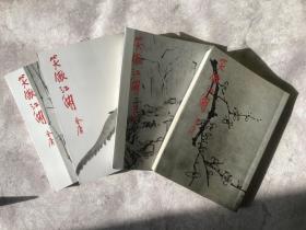 笑傲江湖(四册全)
