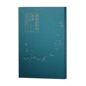 书画家语林新编