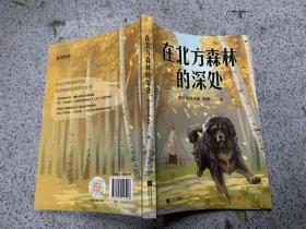 中文分级阅读K5  在北方森林的深处  (黑鹤经典动物小说集,10-11岁适读,名师导读免费听;小学五年级课外阅读)