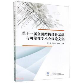 第十一届全国结构设计基础与可靠性学术会议论文集