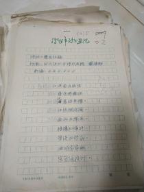 中国书画家协会常务理事 戴炜群 诗词竞赛稿 四川江安人