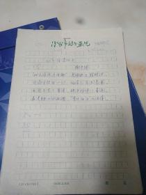 四川泸州诗词泰斗 谢守清 诗词竞赛稿 1944年被军方授予少校军衔