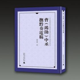 曹鸿勋中丞抚黔奏电稿(16开精装 全四册)