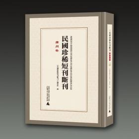 民国珍稀短刊断刊 广州卷(16开精装 全十二册 原箱装)