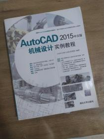 AutoCAD 2015中文版机械设计实例教程 配光盘