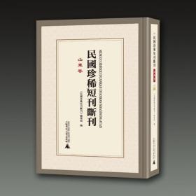 民国珍稀短刊断刊 山东卷(16开精装 全二十四册 原箱装)