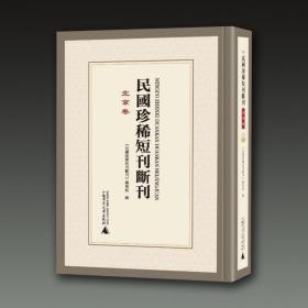 民国珍稀短刊断刊 北京卷(16开精装 全三十四册 原箱装)