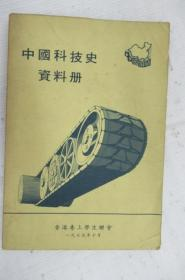 中国科技史资料册