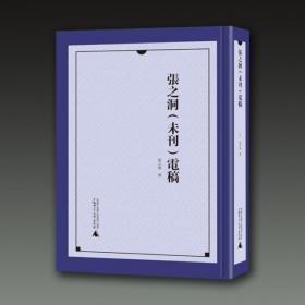 张之洞未刊电稿(16开精装 全四十册 原箱装)