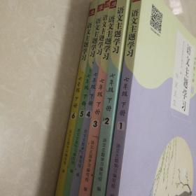 语文主题学习  七年级下册 全六册