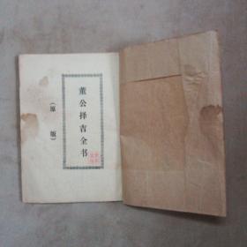 董公择日全书(原版)