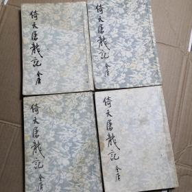 倚天屠龙记全4册【4册全】 一二三四 繁体竖版 黑白插图本】