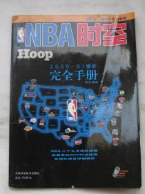 NBA时空2000-01赛季完全手册球队指南【有一张海报】