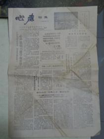 心声 词报:1983年7月,四开四版